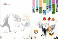 体育画册封面图片
