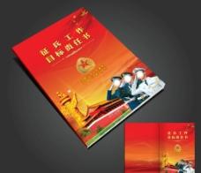 征兵画册封面图片