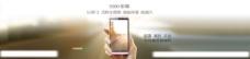 手机banner图片