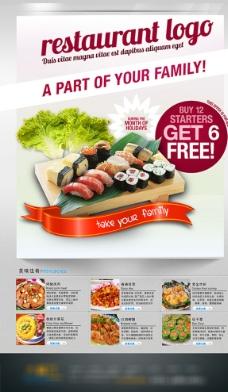 寿司菜品海报图片