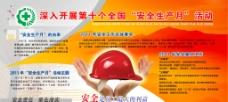 安全生产月宣传展板图片