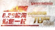 峰淘装饰宣传海报图片