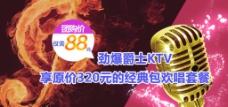 ktv网页广告条 banner图片