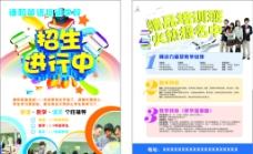 培训学校宣传页图片
