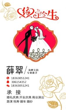 婚庆名片图片
