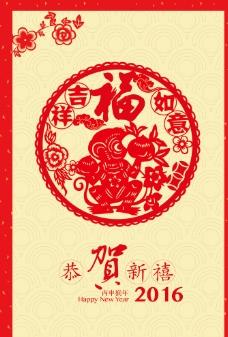 猴年新春海报图片