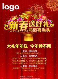 新年促销活动海报图片