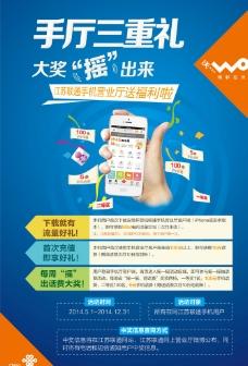 手机营业厅海报图片