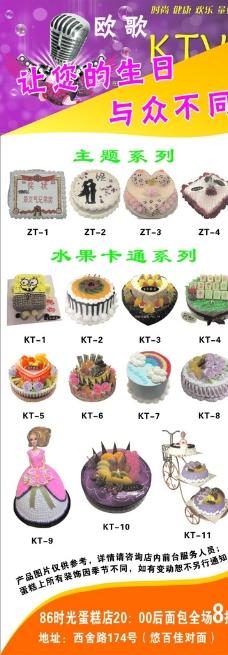 蛋糕店X展架 海报图片