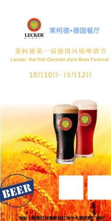 啤酒节台卡图片
