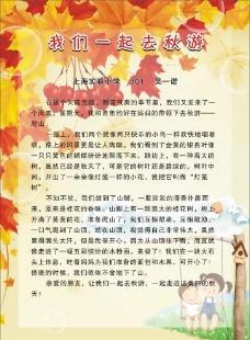 秋天海报图片