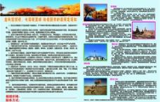 额济纳旅游彩页图片
