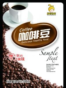 咖啡宣传单页图片