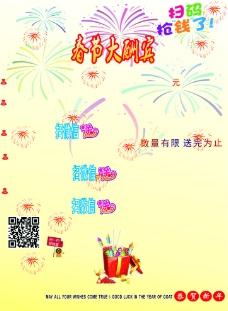 春节大酬宾图片