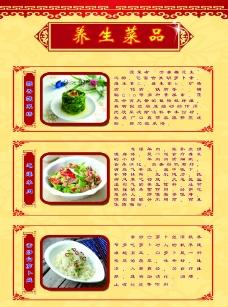 菜品宣传图片