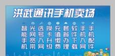中国移动 卡通 蓝色 手机大卖图片