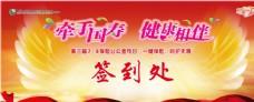 签到处 中国人寿 红色背景图片