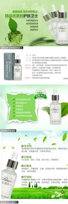 茶精华液化妆品详情页图片