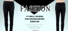 淘宝裤子Banner图片