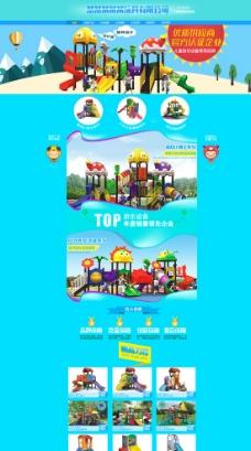 儿童游乐玩具阿里巴巴首页装修图片