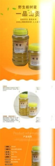 蜂蜜详情页图片