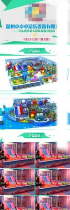 阿里巴巴淘宝淘气堡详情页模版图片