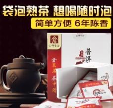 茶叶主图图片