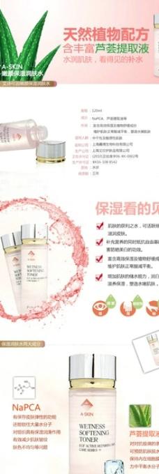 保湿润肤水淘宝化妆品详情页图片