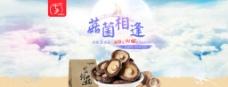 淘宝香菇七夕海报促销广告图图片