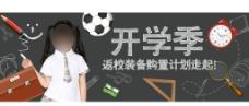 淘宝开学季促销海报psd素材图片
