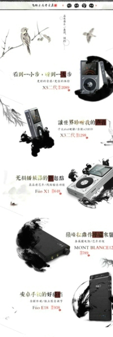 HIFI播放器首页水墨风设计图片
