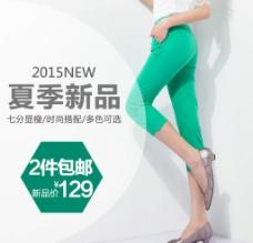 淘宝七分裤女款夏装直通车主图图片