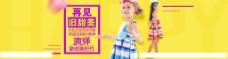 童装banner海报图片