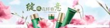 淘宝唯美花色化妆品页面广告图图片