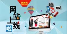 电商banner图片