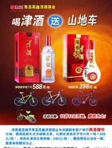亮津酒业图片