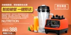 料理机 豆浆机 果汁机 海报图片