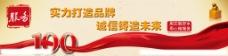 网站banner 丝带 印章图片