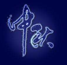 中秋文字设计图片