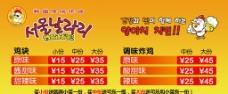 韩国炸鸡灯箱广告图片