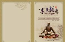 中医养生保健封面图片