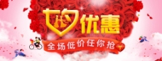 七夕banner图片