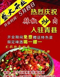 辣椒炒肉盛大开业图片