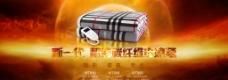 彩阳电热毯淘宝海报图片