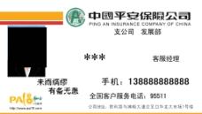 中国平安保险公司宿州支公司名片图片