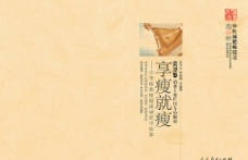 减肥画册封面图片