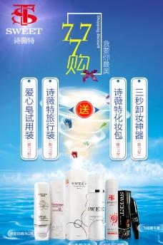 微信化妆品海报图片