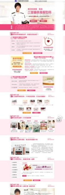 医院网站图片