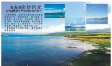 青海湖 宣传卡图片