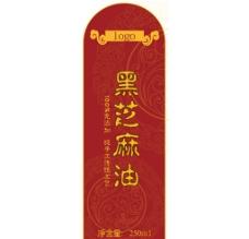 芝麻油标签模板图片